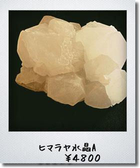 超人気品薄!ヒマラヤ水晶クラスター☆Mサイズ