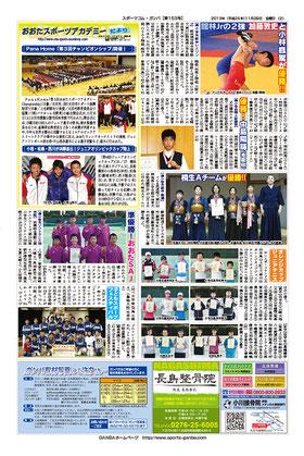 スポーツコム・ガンバ153号