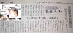 夫婦円満コンサルタントR 中村はるみ 23回連続新聞コラム「妻と夫の心構え」