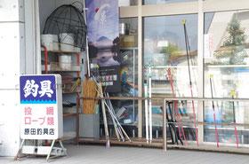 「原田釣具店」さんの店先。車は2台くらい駐車可能
