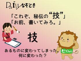 【謎解き】Daily謎解き107
