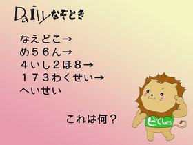 【謎解き】Daily謎解き61