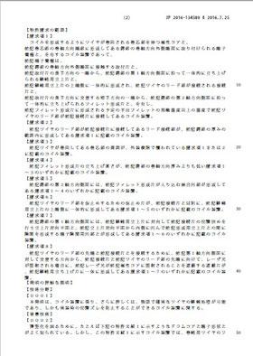 公開特許公報「発明の詳細な説明」のページ