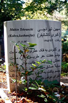 Islamische Grabfelder, Parkfriedhof Ohlsdorf, Hamburg