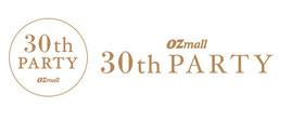 オズモール30歳パーティー2017・アートセラピー美エイジング協会