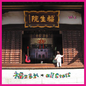 福生まれ☆all stars Vol.1/FUKR-2016 ¥1600