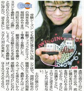 2013年1月13日  西日本新聞