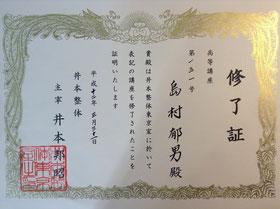 井本整体高等講座修了証(2000'3.31)