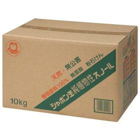 シャボン玉純植物性スノール粉 10kg(2.5×4) 洗濯石鹸
