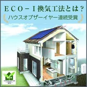 eco-i換気システム