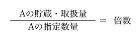 図. 単一の危険物指定数量の計算式