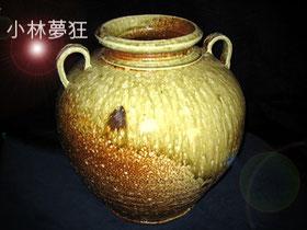 自然釉の壷 小林夢狂 炎のアート