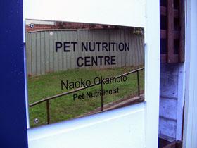 ペット栄養センターとして活動