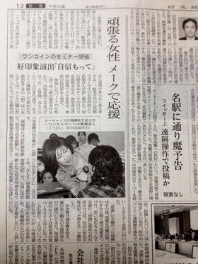 イメージアップラボ日経新聞掲載記事