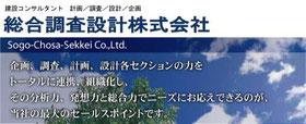総合調査設計株式会社