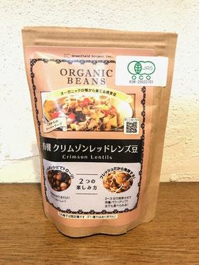 オーガニック レンズ豆 クリムゾンレッドレンズ豆