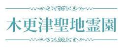 【木更津市/中尾】  木更津聖地霊園