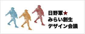 日野軍みらい創生デザイン会議ロゴ