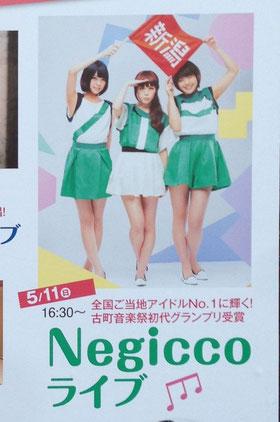 左からKaede、Nao☆、Megu