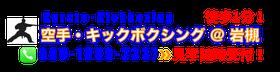 空手・キックボクシング@岩槻の画像