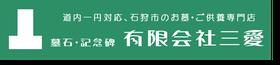 墓石・記念碑 有限会社三愛