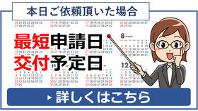 山形県の車庫証明の最短申請日・交付予定日