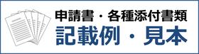 山形県の車庫証明申請書、所在図・配置図、使用承諾書、自認書の記入例・記載例はこちら