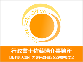 山形・天童の総合法務事務所|行政書士佐藤陽介事務所