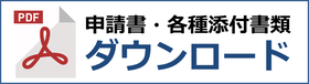 山形県の車庫証明申請書、所在図・配置図、使用承諾書、自認書のダウンロードはこちら