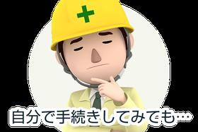 自分で新潟の役所に建設業許可の申請手続きしてみても…