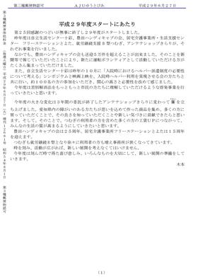 1ページ目です。