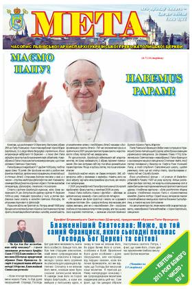 """Титульна сторінка """"Мета"""" квітень 2013 року № 93/4"""