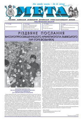 """Титульна сторінка. """"Мета"""" січень 2006 р. № 20/1/176"""