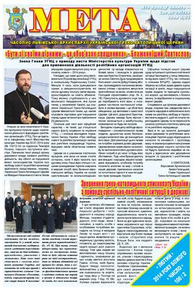 """Титульна сторінка """"Мета"""" лютий 2014 р. Б. № 100/2"""