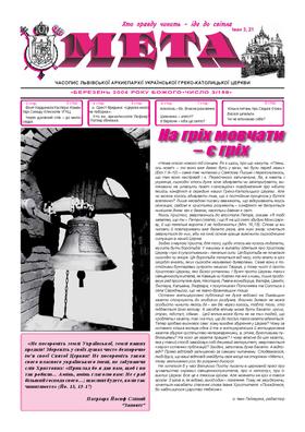 """Титульна сторінка """"Мета"""" березень 2004 р."""