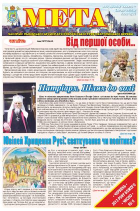 """Титульна сторінка """"Мета"""" червень 2013 року № 95/6"""