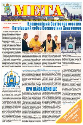 """Титульна сторінка """"Мета"""" вересень-жовтень 2013 року № 96/7"""