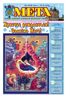 """Титульна сторінка """"Мета"""" січень 2010 № 60/1"""