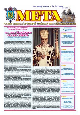 """Титульна сторінка """"Мета"""" лютий 2012 року № 81/2"""