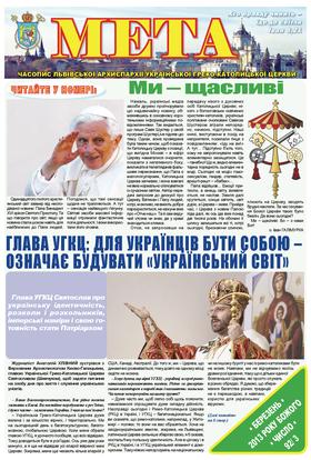 """Титульна сторінка """"Мета"""" березень 2013 року № 92/3"""