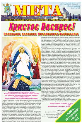 """Титульна сторінка """"Мета"""" травень 2013 року № 94/5"""