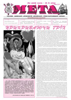 """Титульна сторінка. """"Мета"""" лютий 2006 р. № 21/2/177"""