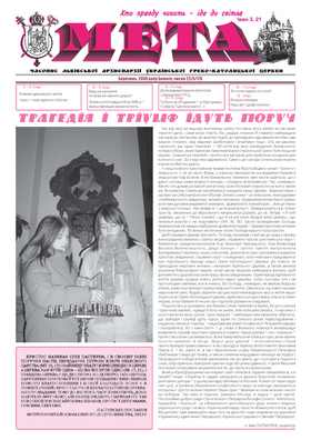 """Титульна сторінка. """"Мета"""" березень 2006 р. № 22/3/178"""