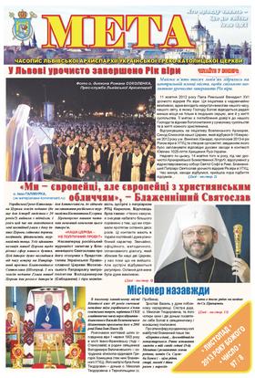 """Титульна сторінка, """"Мета"""" листопад 2013 року № 97/8"""