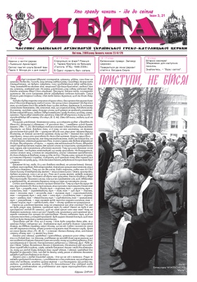 """Титульна сторінка. """"Мета"""" квітень 2006 р. № 23/4/179"""