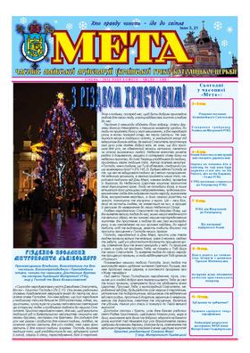 """Титульна сторінка """"Мета"""" січень 2012 року № 80/1"""