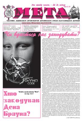 Титульна сторінка. Мета № 24-25/5-6/180 – травень-червень 2006 року.