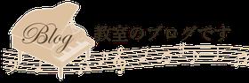 札幌市白石区ピアノ教室松下恭子音楽教室のブログです。