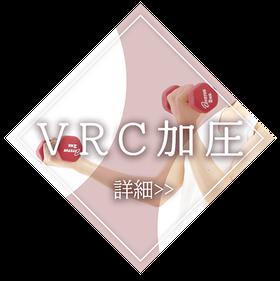 VRC加圧 ダイエット トレーニング 赤塚
