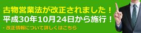 【改正古物営業法】古物営業法が改正されました!平成30年10月24日施行!